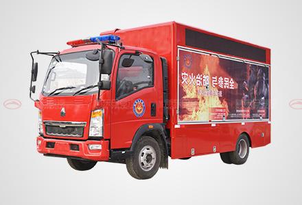 重汽王牌宣传消防车