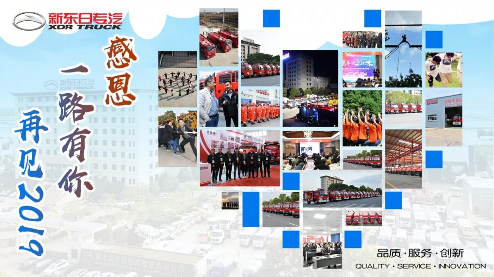 消防车厂家新东日专汽:2019感恩一路有您!