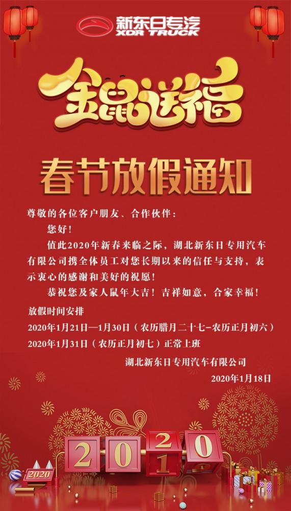 消防车厂家-新东日专汽-春节放假通知!